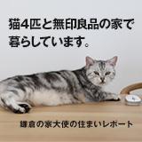 猫4匹と無印良品の家で暮らしています。