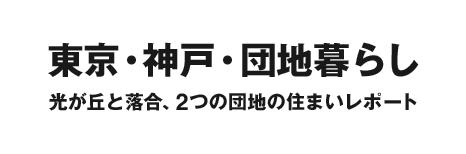 東京・大阪・団地暮らし光が丘と千里、2つの団地の住まいレポート