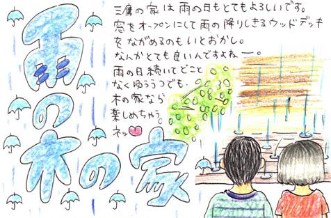 雨と三鷹の家