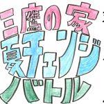【結果発表】店舗対抗!インテリア夏チェンバトル