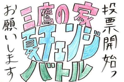 【投票開始】店舗対抗!インテリア夏チェンバトル