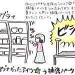 劇的夏チェンAFTER~!その7(SUS補強)