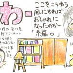 劇的夏チェンAFTER~!その4(階段下収納)