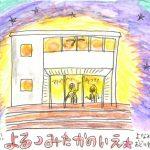 夜の三鷹の家