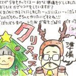 暮らしの学校&クリスマス準備