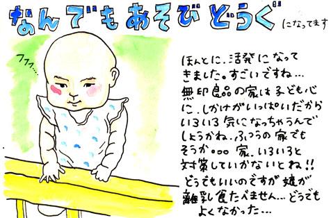 木の家幼児対策本部2