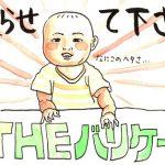 木の家幼児対策本部3