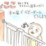 木の家幼児対策本部4