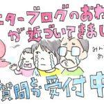 冬の模様替え2014・前編