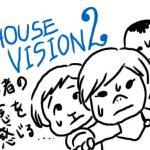 HOUSE VISION2に行ってきました その1