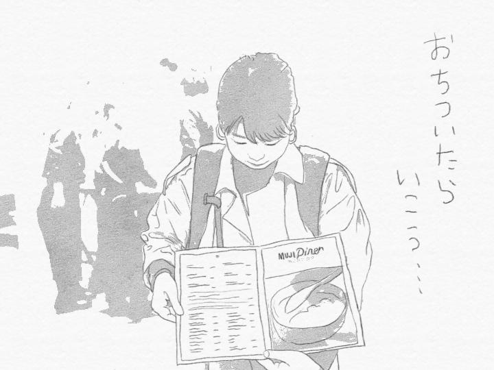 世界旗艦店「無印良品 銀座」その3 MUJI Diner