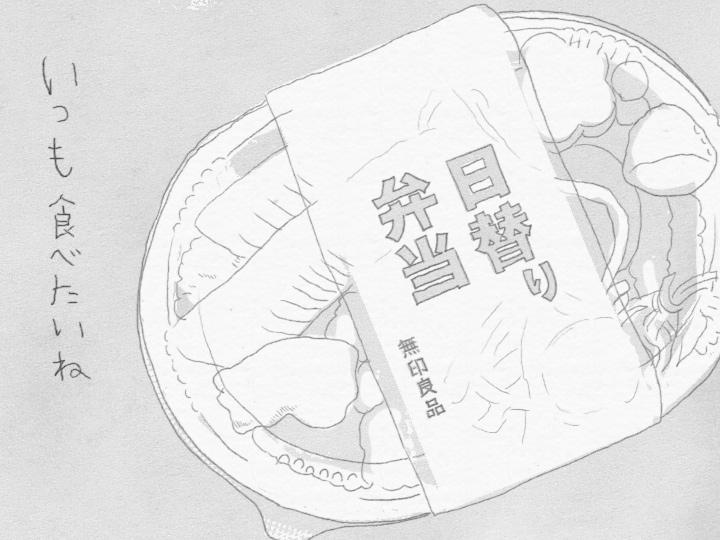 世界旗艦店「無印良品 銀座」その4