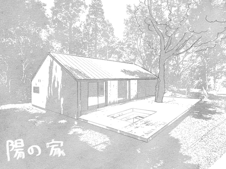 発表!陽の家