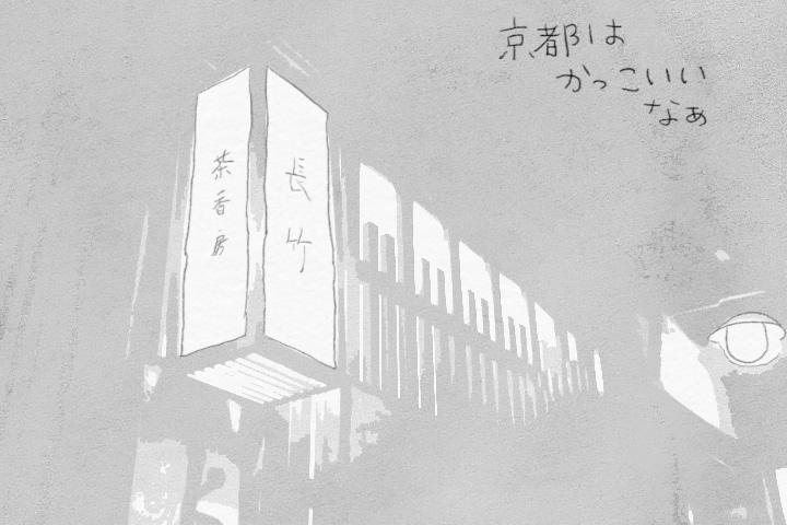 無印良品の家へ会いに。京都へその3