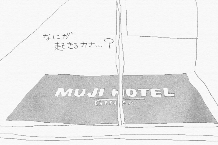 MUJI HOTEL GINZA 探訪記