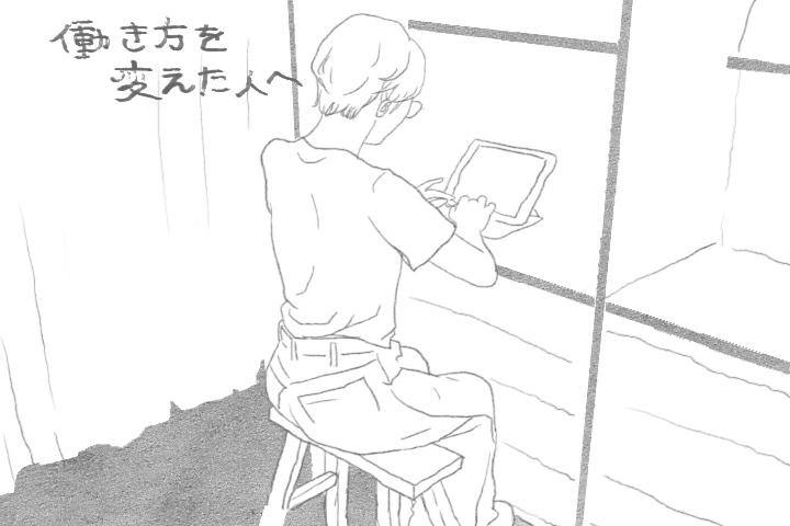 山崎第二団地 #01「MUJI INFILL 0」