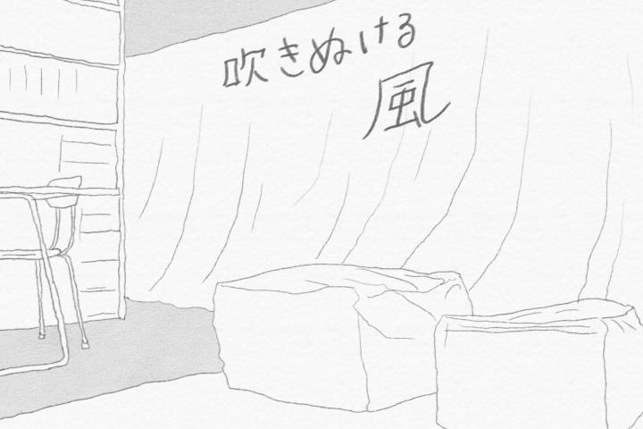 山崎第二団地 #01「MUJI INFILL 0」その3