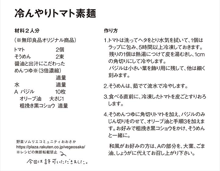 k190625_recipe_02
