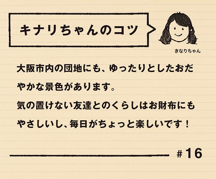 キナリちゃんのくらしのコツ 大阪市内の団地にも、ゆったりとしたおだやかな景色があります。気の置けない友達とのくらしはお財布にもやさしいし、毎日がちょっと楽しいです!