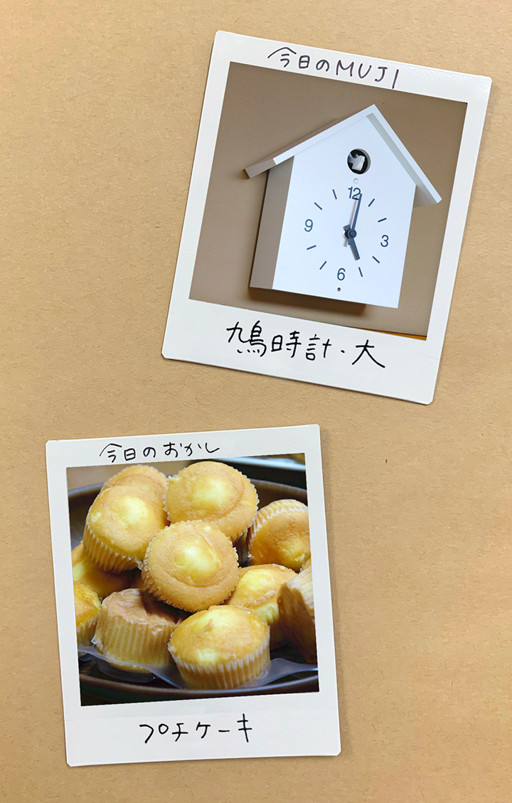 今日のMUJI ・鳩時計・大 今日のおかし ・プチケーキ