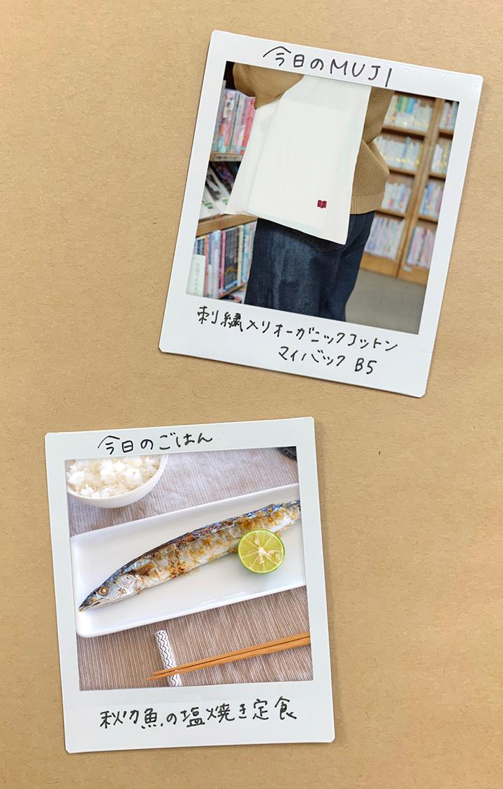 今日のMUJI ・刺繍入りオーガニックコットンマイバッグ(B5) 今日のごはん ・秋刀魚の塩焼き定食