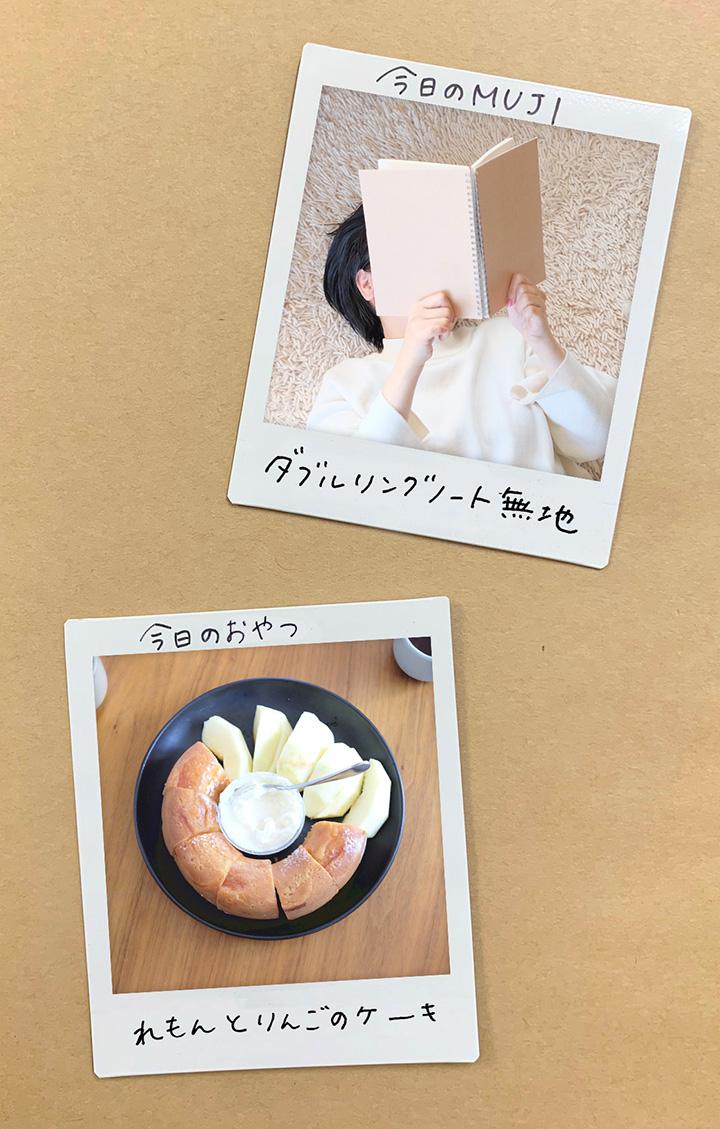 今日のMUJI ・ダブルリングノート無地 今日のおやつ ・れもんとりんごのケーキ